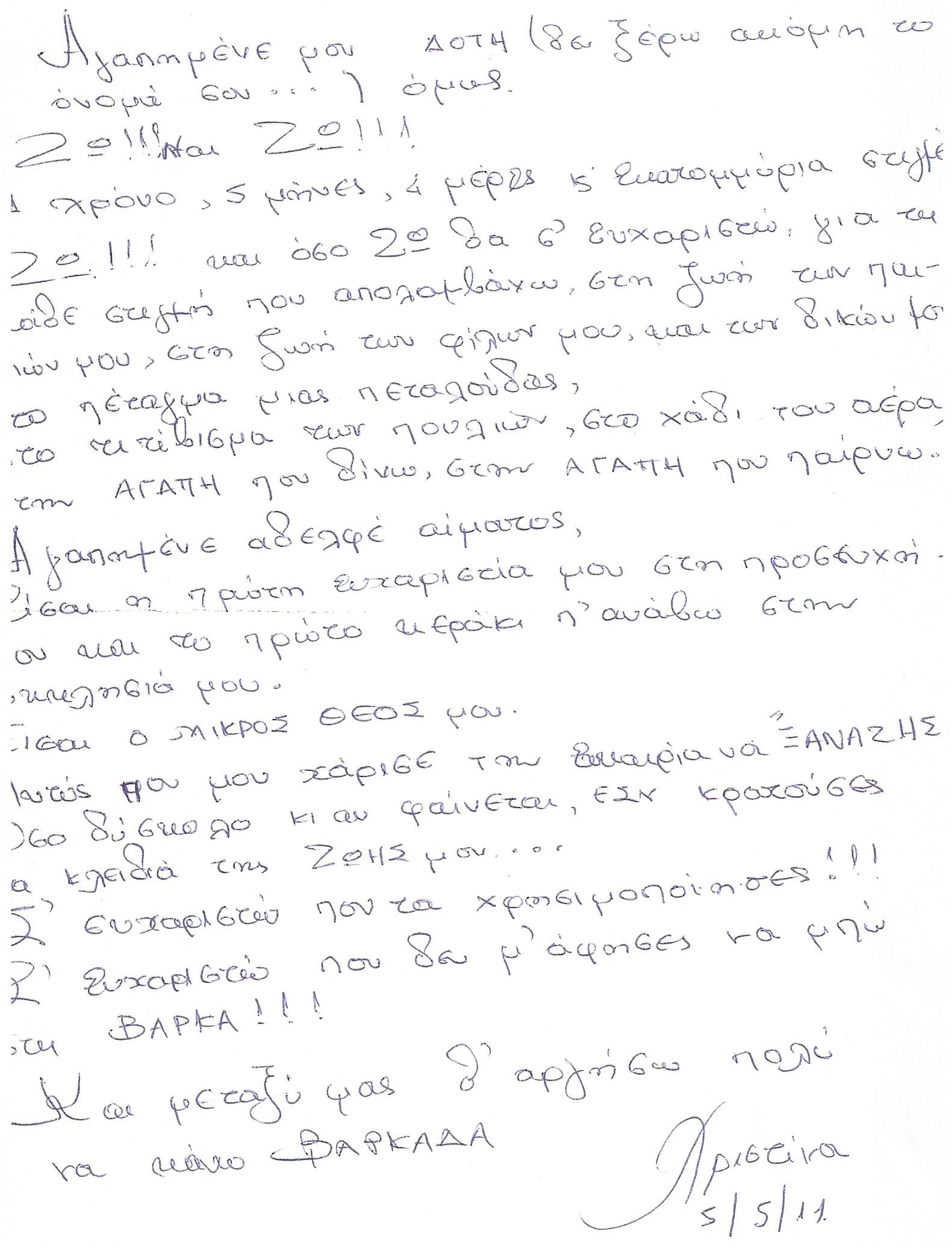 Γράμμα στο δότη
