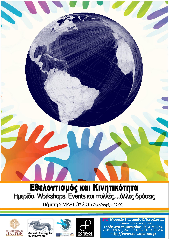 αφίσα εθελοντισμός κινητικότητα